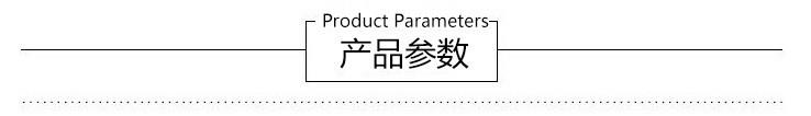 产品参数(1)