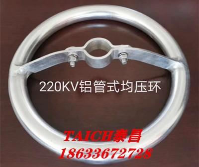 220铝管.jpg