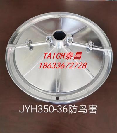 JYH-350-36防鸟害.jpg